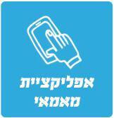 אפליקציית מאמאי