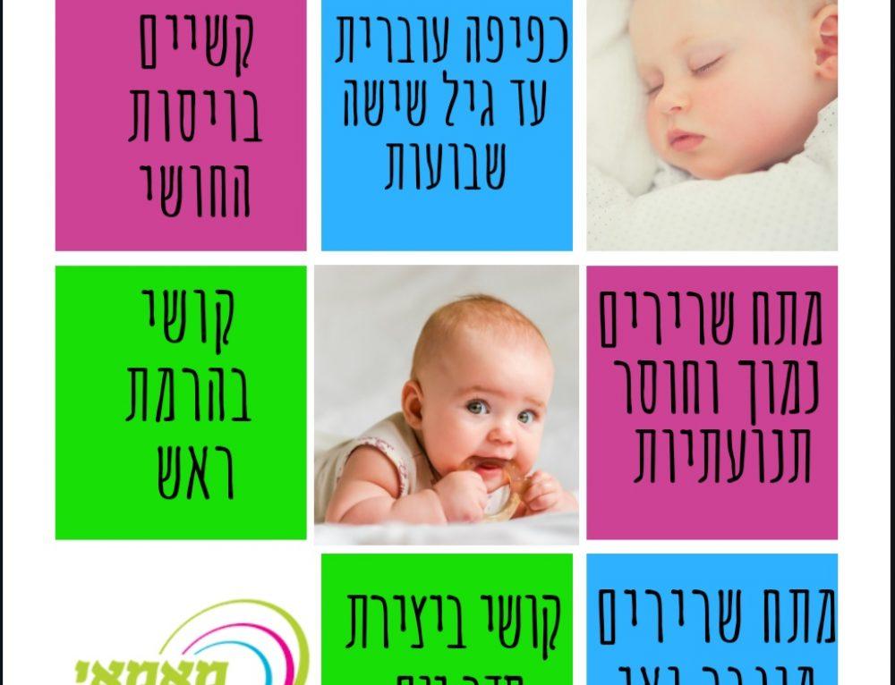6 סימני מפתח שחשוב לשים אליהם לב לאחר הלידה!